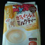 日東紅茶のカフェインレスミルクティーを飲んでみました。
