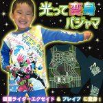 仮面ライダーエグゼイド光るパジャマ♪実はデザインがいろいろあった!