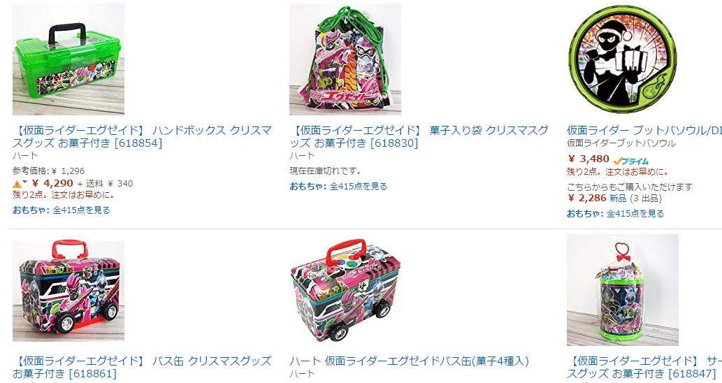 エグゼイドクリスマスお菓子セット