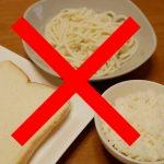 炭水化物は太る?食べ方次第で変わるダイエット効果と新常識!